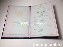 Купить диплом о среднем специальном образовании в Москве цены Диплом о среднем специальном образовании 2004 2006 годов