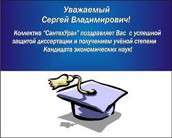 с защитой диссертации смешные Поздравления с защитой диссертации смешные