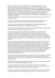 Ответственность медицинских работников реферат по медицине скачать  Ответственность медицинских работников реферат по медицине скачать бесплатно причинение вред мед работник опасность вина кодекс права