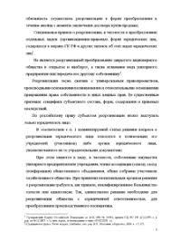 Реорганизация юридического лица по действующему законодательству  Курсовая Реорганизация юридического лица по действующему законодательству РФ 6