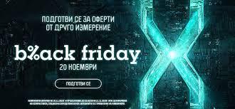 Съвсем логично разбира се,то се състои в последния работен ден от седмицата, обикновено малко преди старта на празничния месец декември. Emag Black Friday Cheren Petk Na 22 11 2019 Vizh Chast Ot Ofertite Promocii Bezkraj Broshuri Katalozi Oferti