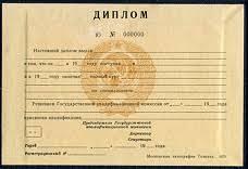 Купить диплом СССР Старого образца diplom ry com Диплом техникума СССР до 1996 года