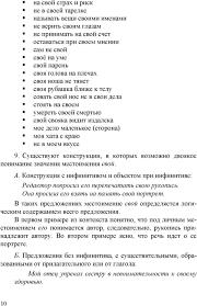 Сложные случаи употребления местоимений в русском языке pdf Существуют конструкции в которых возможно двоякое понимание значения местоимения свой
