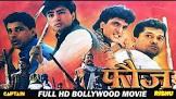 Laxmikant Berde Bajrangachi Kamaal Movie
