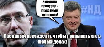 За неделю прокуратура разоблачила 24 факта взяточничества - от 2800 грн до 800 тыс. грн, - Лысенко - Цензор.НЕТ 4518