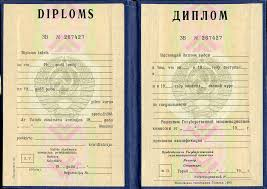 Купить диплом республик СССР dip com Решение проблемы купить диплом республик СССР полностью осуществимо если обратиться за помощью в нашу компанию В самые короткие сроки буквально