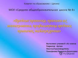 Презентация на тему Вредные привычки причины их возникновения  1 Комитет