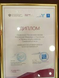 Управление ПФР в Кировском и Промышленном районах г о Самара  22 ноября 2017
