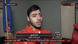 اكرم توفيق : الحمد الله كسبنا الكأس مصر امام طلائع الجيش فريق محترم -  YouTube