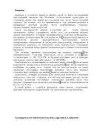 Дознание курсовая по праву скачать бесплатно органы дознания  Неотложные следственные действия реферат по праву скачать бесплатно компетенция органов дознания ст 157 УПК РФ дознаватель