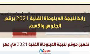 رابط نتيجة الدبلومات الفنية 2021 بتصريح من وزارة التربية والتعليم والتعليم  الفني الآن
