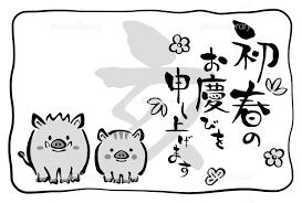 2019年亥年 白黒のイノシシの年賀状テンプレート イラスト素材 5781779