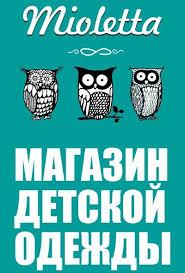 Mioletta. Детский магазин | ВКонтакте