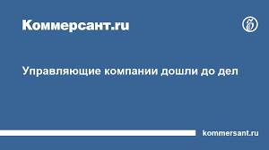 Управляющие компании дошли до дел Коммерсантъ Екатеринбург