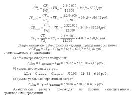 Реферат Комплексный анализ себестоимости продукции com  Комплексный анализ себестоимости продукции