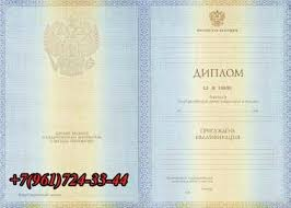 Сколько стоит купить диплом в Нижнем Новгороде  Диплом 2012 2014