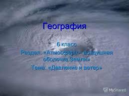 Презентация на тему Атмосфера урок путешествие класс  География 6 класс Раздел Атмосфера воздушная оболочка Земли Тема Давление
