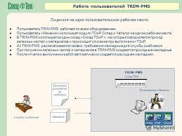 Презентация на тему Автоматизированная система управления  14 Работа пользователей