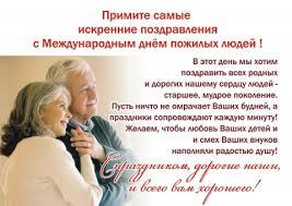 Календарь публикаций МОБУ Красногвардейская средняя  Международный день пожилых людей