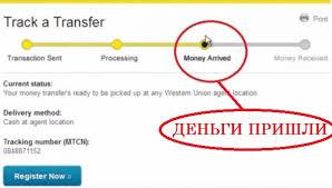 Как проверить статус перевода western union  Как узнать статус перевода Вестерн Юнион