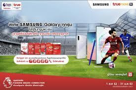 """มี """"Samsung Galaxy""""เปลี่ยนเป็นซิมทรูมูฟเอช ดูพรีเมียร์ลีกฟรี 380 แมตซ์! –  DailyGizmo"""