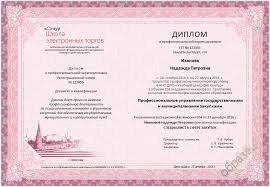 Заполнение диплома о среднем профессиональном образовании чистый Родился заполнение диплома о среднем профессиональном образовании чистый он в 1733 г м Панова