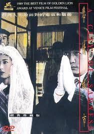 「悲情城市》| 1989 | 台灣 | 侯孝賢」的圖片搜尋結果