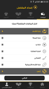 كووورة für Android - APK herunterladen
