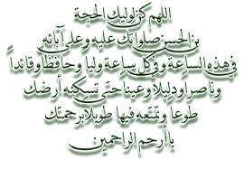 Image result for دولة المهدي عليه السلام