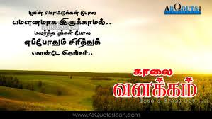 Good Morning Life Quotes Hd Images Bestgoodmorningquotesintamil