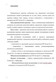 Анализ системы управления ИП Лосева М А Отчеты по практике  Анализ системы управления ИП Лосева М А 28 01 15 Вид работы Отчет по практике