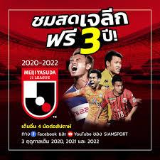 ลิ้งค์ดูบอลสด เจลีก - สยามสปอร์ต J.League Siamsport Youtbue ผ่านเน็ตฟรี -  Home