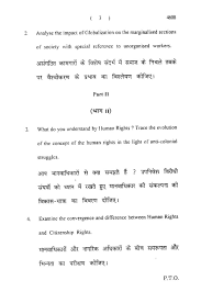 ba second year human right exam paper studychacha of the students of ncweb at the time of posting of awards for compilation of result du ba second year human rights gender and environment question paper