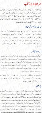 sample essay on mother in urdu jahan dekhta hoon lafz maa likha huwa choomta hoon us ka ahtram karta hoon essay about mother in urdu words found at essaydepot com studymode com