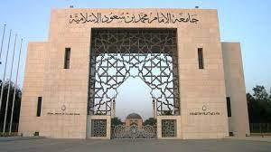 جامعة الإمام تتعهد بمحاسبة المسيئين.. وإجراءات لضبط الأداء