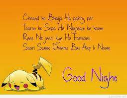 goodnight my love wallpaper avinai for
