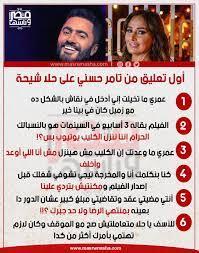 عاجل..تامر حسني:«مستغرب من تصريحات حلا شيحه » | فن وثقافة