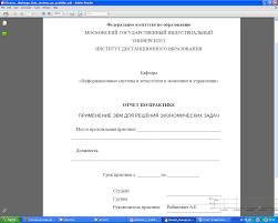 Отчет по практике коммерция торговое дело в магазине одежды   одежда украинский сайт с китайским версиям Отчет о прохождение учебно ознакомительной практике
