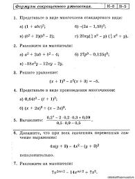 КОНТРОЛЬНАЯ РАБОТА ФОРМУЛЫ СОКРАЩЕННОГО УМНОЖЕНИЯ  математика в 7 классе