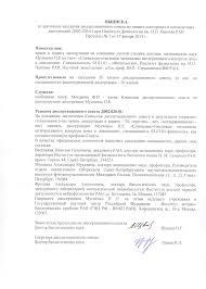 Документы по защите Мусиенко П Е  Выписка из протокола заседания Диссертационного Совета