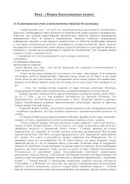 Хозяйственный учет и возникновение двойной бухгалтерии диссертация  Это только предварительный просмотр