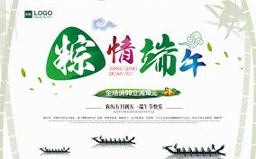 Chinese Font Design Online Zongzi Festival Free Chinese Font Download