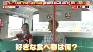 ローカル 路線 バス 乗り継ぎ 対決 旅