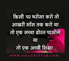 Trust Love Quotes For Relationships In Hindi Hover Me Extraordinary Trust Quotes For Love Relationships