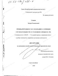 Диссертация на тему Предварительное расследование и принцип  Диссертация и автореферат на тему Предварительное расследование и принцип состязательности в уголовном процессе РФ