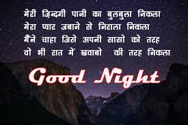 144 hindi shayari good night images hd