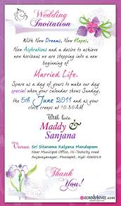 Beautiful Quotes For Marriage Invitation