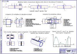 Технология сварки пластмассовых трубопроводов Чертеж Оборудование  Технология сварки пластмассовых трубопроводов Чертеж Оборудование транспорта нефти и газа Курсовая работа