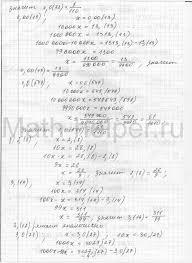 ГДЗ по алгебре и началам математического анализа для класса к  resheb nikolsky 10 1ch0004 508x696 resheb nikolsky 10 1ch0005 508x697 resheb nikolsky 10 1ch0006 508x699 resheb nikolsky 10 1ch0007 508x699