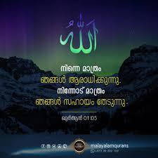 Quran Quotes Malayalam Malayalam Quran മലയള ഖർആൻ